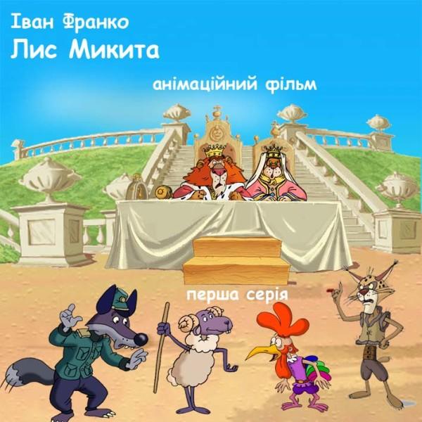 DVD Lys Mykyta (DVD-1)-1-1