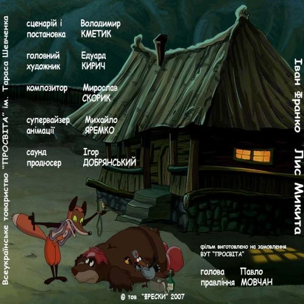 DVD Lys Mykyta (DVD-1)-1-2