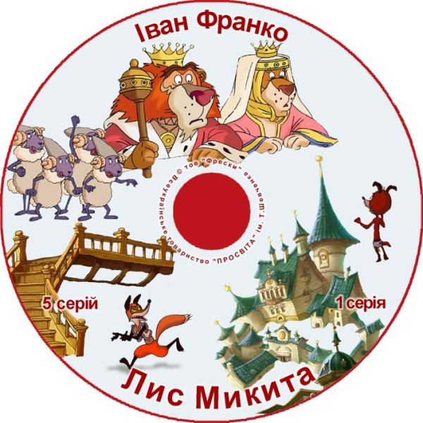 DVD Lys Mykyta (DVD-1)