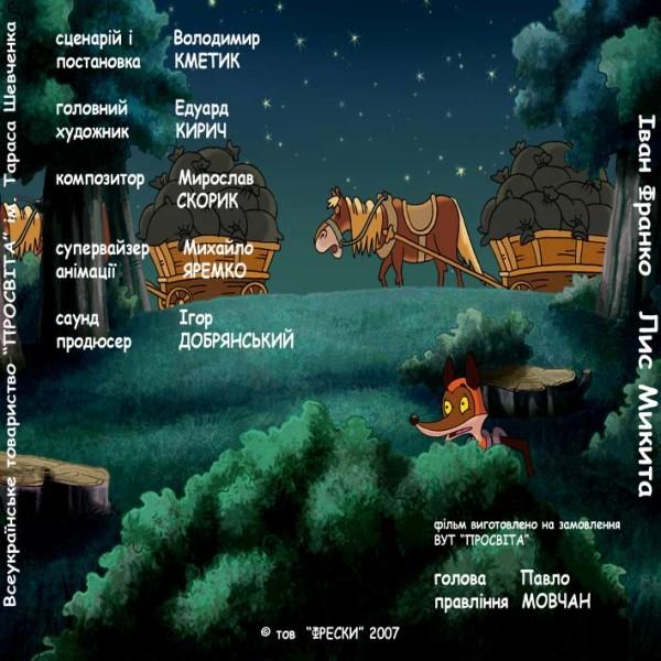 DVD Lys Mykyta (DVD-3)-3-2