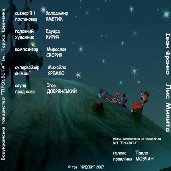 DVD Lys Mykyta (DVD-4)-4-2