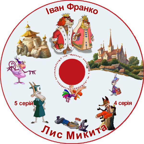 DVD Lys Mykyta (DVD-4)