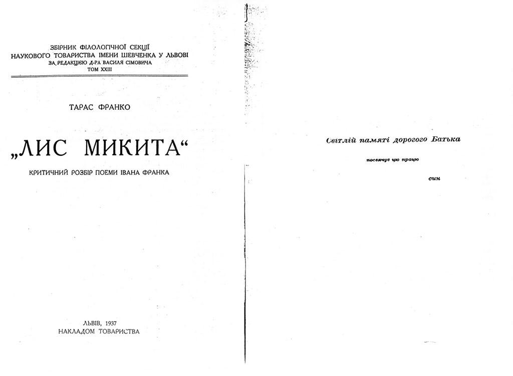 Taras Franko Title Page