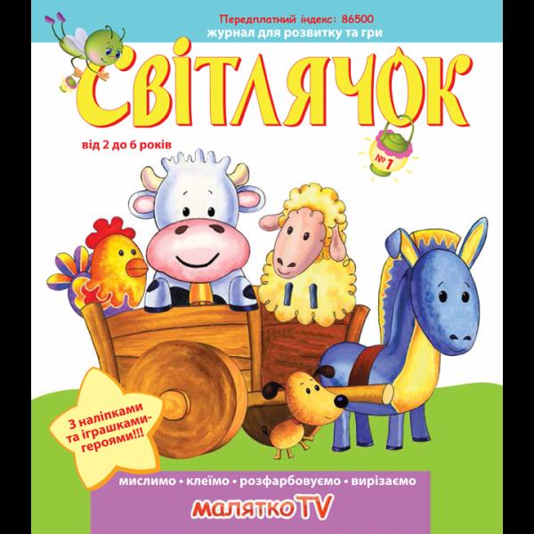 Svitlahok_01