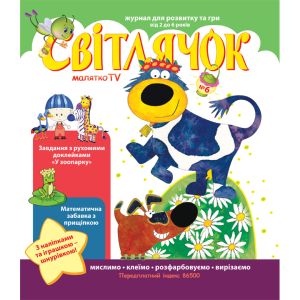 Svitlahok_06