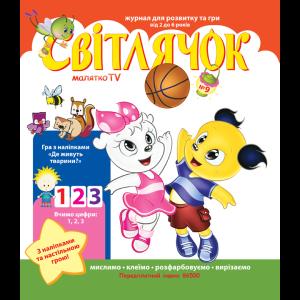 Svitlahok_09