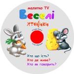 Veseli_khtosyky_1_DVD