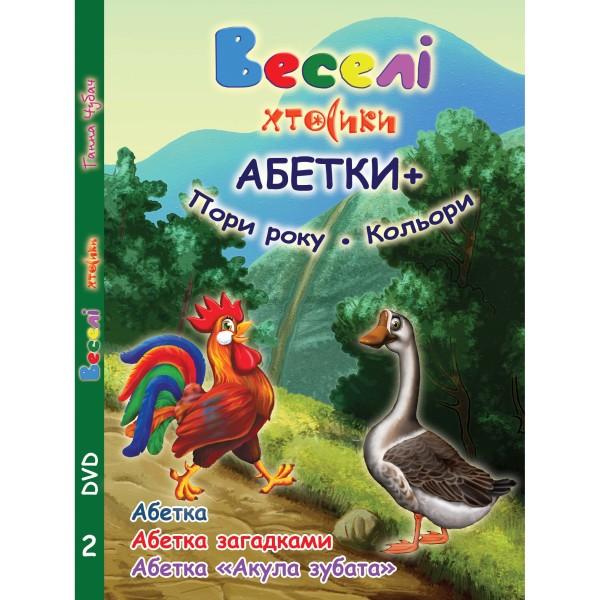Veseli_khtosyky_2_Box