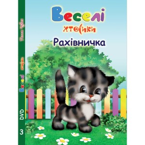 Veseli_khtosyky_3_Box