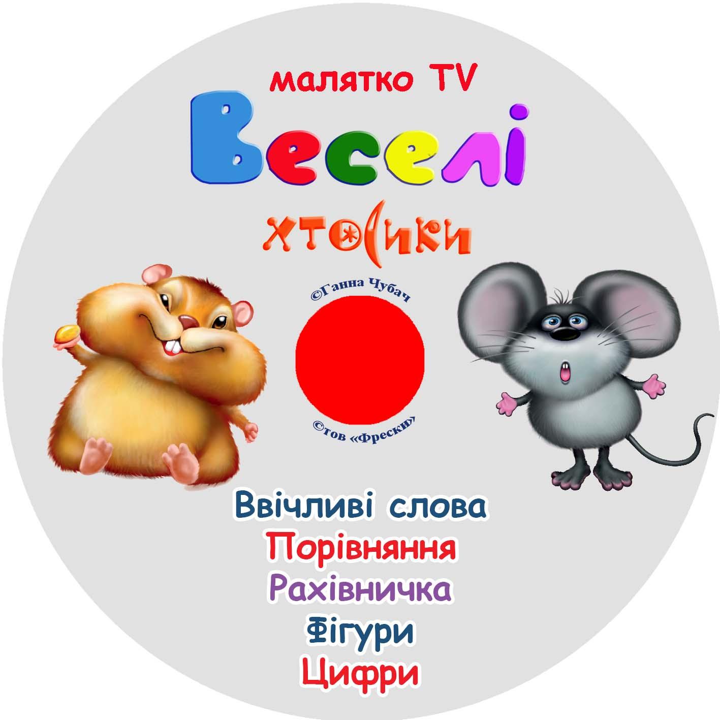 Veseli_khtosyky_3_DVD