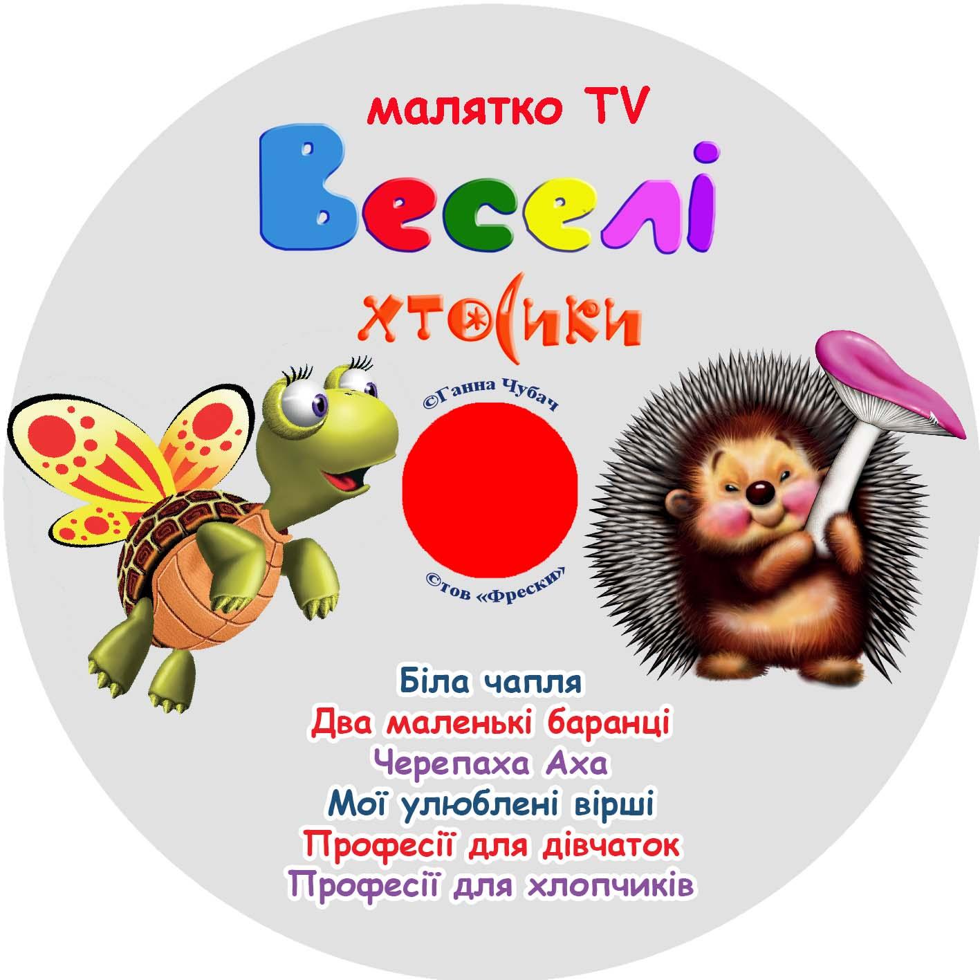 Veseli_khtosyky_4_DVD