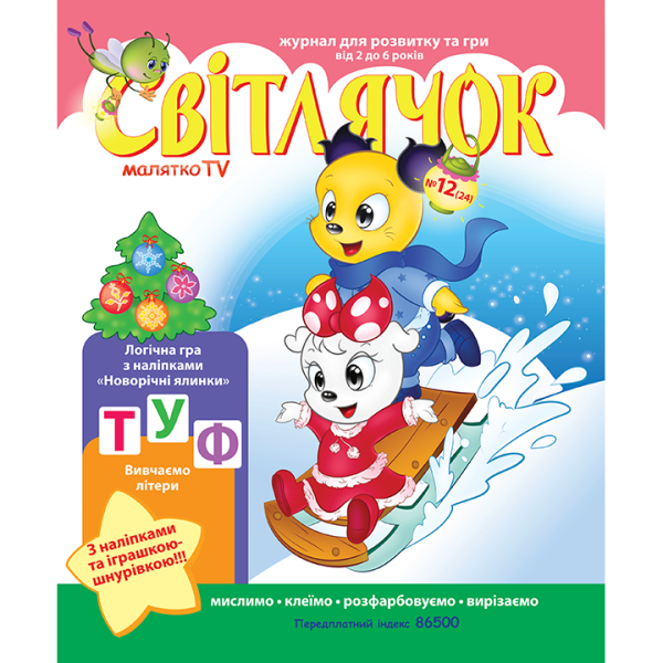 Svitlahok_24